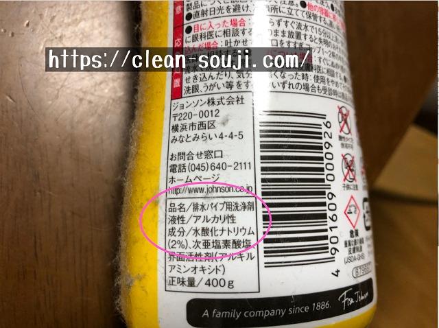 パイプ洗浄剤